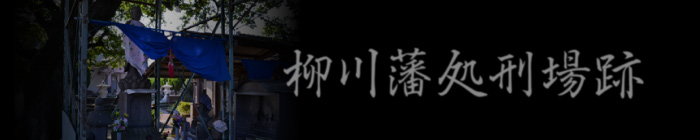柳川藩処刑場跡