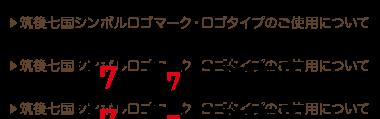 筑後七国シンボルロゴマーク・ロゴタイプのご使用について