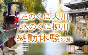 匠のくに大川、水のくに柳川 感動体験の旅
