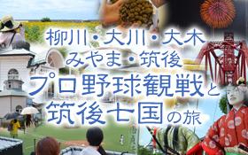 柳川・大川・大木・みやま・筑後 プロ野球観戦と筑後七国の旅