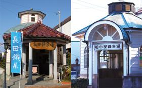 長田鉱泉場、船小屋鉱泉場
