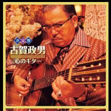 古賀政男 心のギター