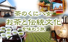 茶のくに八女 お茶と伝統文化を味わう旅