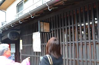森田うるし屋