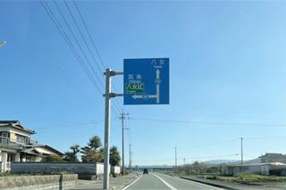 八女瀬高線(県道96号線)