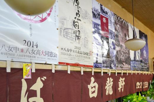八女中学・八女高校同窓会のポスター