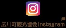 広川町観光協会 Instagram