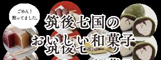 筑後七国のおいしい和菓子