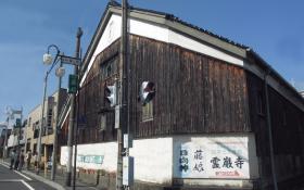 後藤酒造場