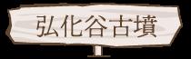 弘化谷古墳