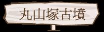 丸山塚古墳