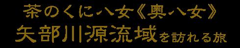 茶のくに八女《奥八女》 矢部川源流域を訪れる旅